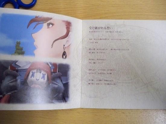 VC, Booklet-Seiten 3 und 4